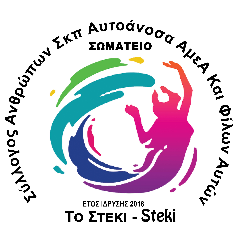 Steki Amea